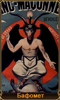 Бафомет Символ