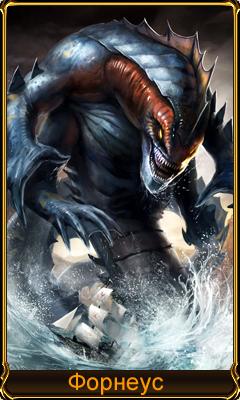 Форнеус Демон