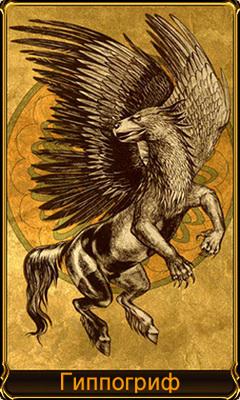 Гиппогриф Символ