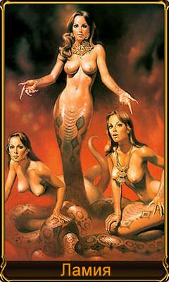 Ламия Символ