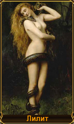 Лилит Символ