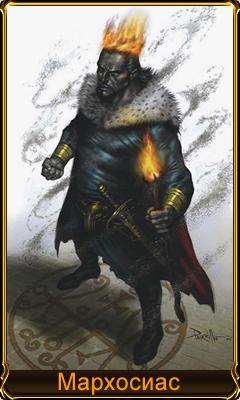 Мархосиас Демон