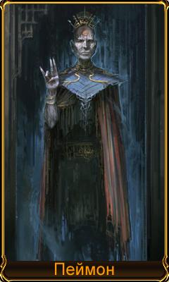Пеймон Демон