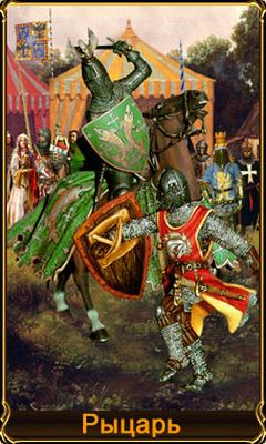 Рыцарь Символ