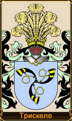 Трискеле Символ