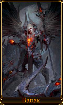 Валак Демон