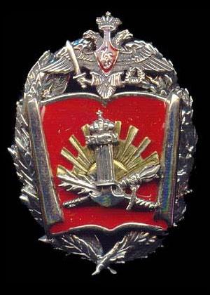 окончании Академии ФСБ РФ